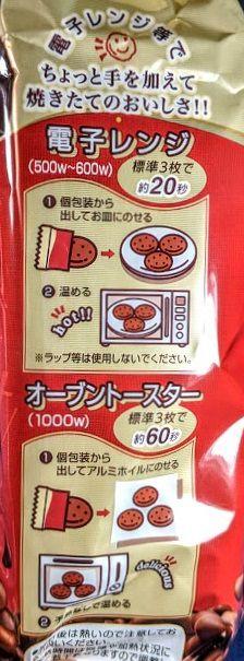 生食感カントリーマアム(冬のショコラ)のパッケージの画像
