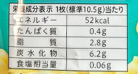 生食感カントリーマアム(冬のホワイト)のカロリー/栄養成分表示の画像
