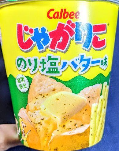 じゃがりこ(のり塩バター味)