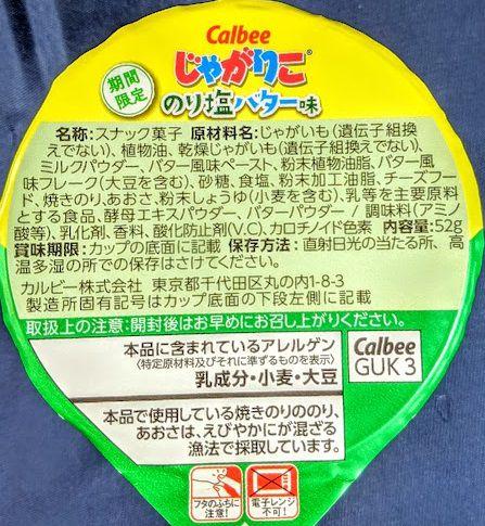 じゃがりこ(のり塩バター味)の原材料名/アレルギー/カロリー/栄養成分表示の画像