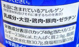 じゃが湯りこ(ポテトサラダ)の原材料名/アレルギー/カロリー/栄養成分表示の画像