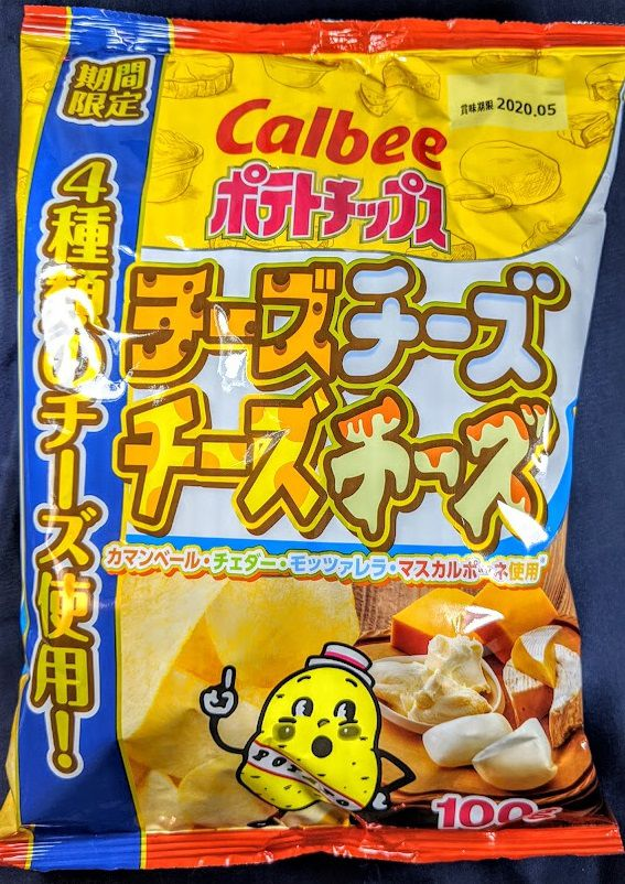 ポテトチップス(チーズチーズチーズチーズ)