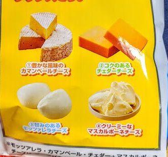 ポテトチップス(チーズチーズチーズチーズ)のパッケージの画像