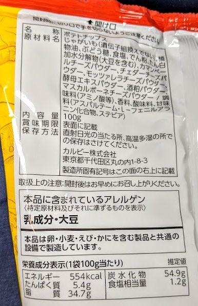 ポテトチップス(チーズチーズチーズチーズ)の原材料名/アレルギー/カロリー/栄養成分表示の画像