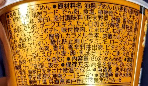 MARUCHAN QTTA(クッタ)カレーラーメンの原材料名/アレルギー/カロリー/栄養成分表示の画像