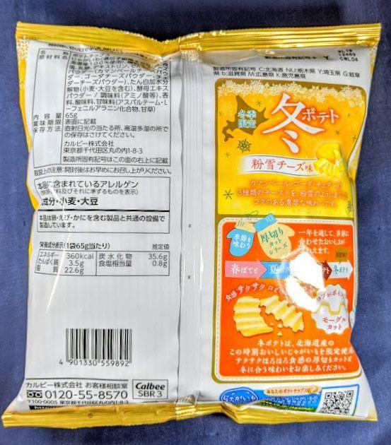 冬ポテト(粉雪チーズ味)のパッケージの画像