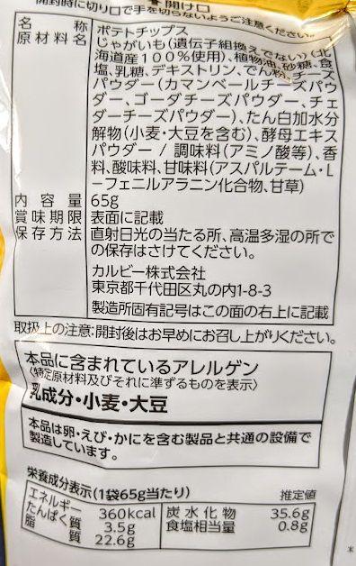 冬ポテト(粉雪チーズ味)の原材料名/アレルギー/カロリー/栄養成分表示の画像