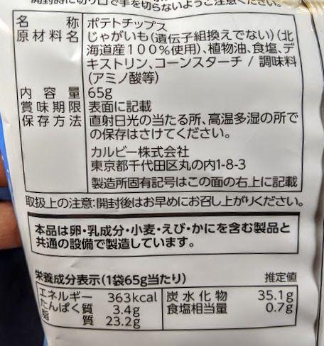 冬ポテト(粉雪ソルト味)の原材料名/アレルギー/カロリー/栄養成分表示の画像