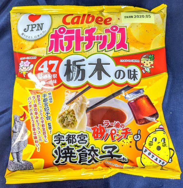 ポテトチップス栃木の味(宇都宮焼餃子味)