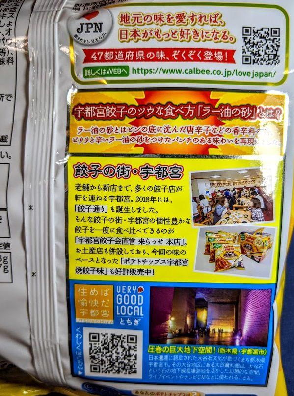 ポテトチップス栃木の味(宇都宮焼餃子味)のパッケージの画像
