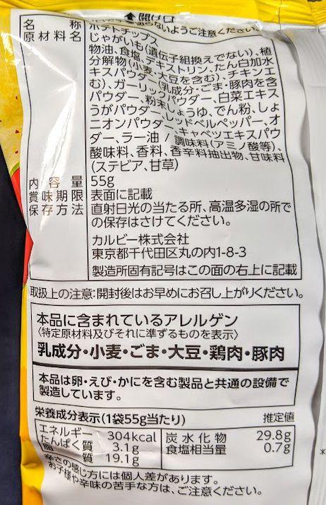 ポテトチップス栃木の味(宇都宮焼餃子味)の原材料名/アレルギー/カロリー/栄養成分表示の画像