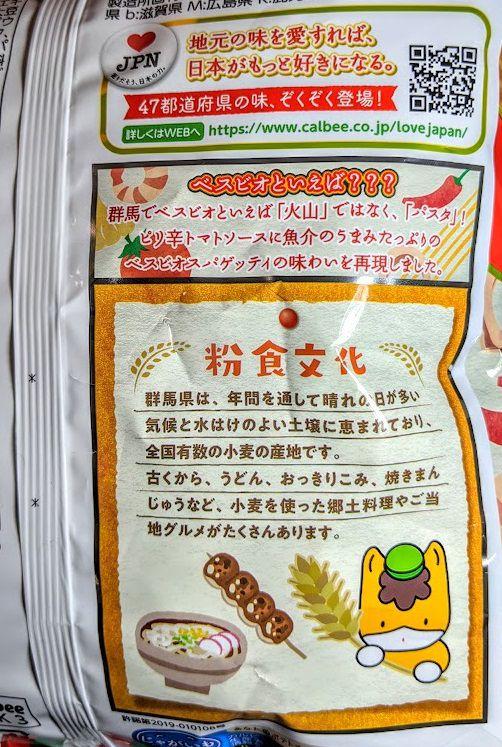 ポテトチップス群馬の味(ベスビオスパゲッティ味)のパッケージの画像