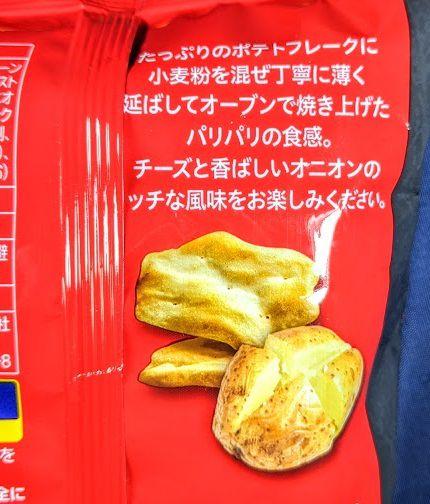 リッツ ベイクドチップス(チーズ&オニオン)のパッケージの画像