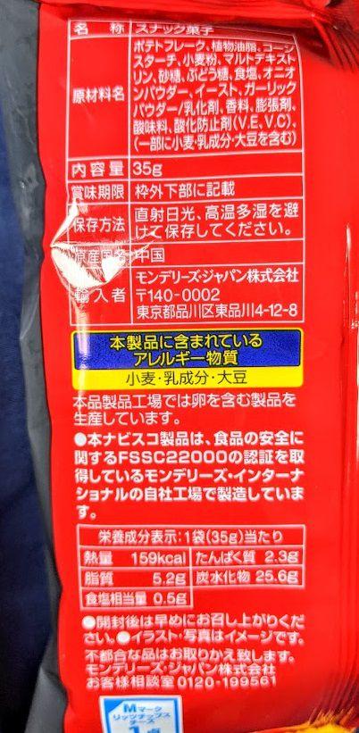 リッツ ベイクドチップス(チーズ&オニオン)の原材料名/アレルギー/カロリー/栄養成分表示の画像