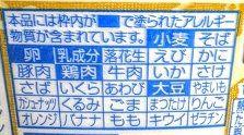 日清麺職人(ふぐだし)の原材料名/アレルギー/カロリー/栄養成分表示の画像