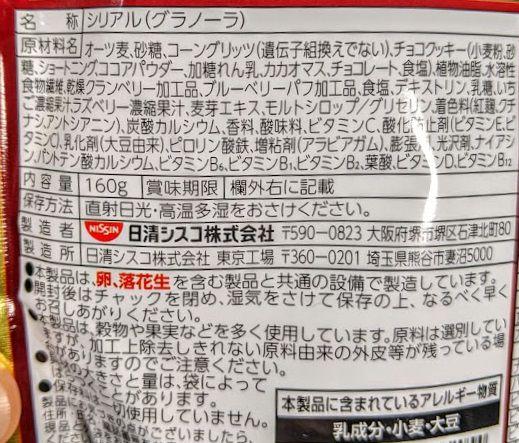 スイーツミーツグラノーラ(濃厚フランボワーズ)の原材料名/アレルギー/カロリー/栄養成分表示の画像