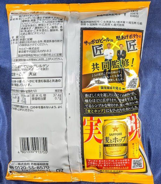 堅あげポテト(匠の香ばしにんにく味)のパッケージの画像