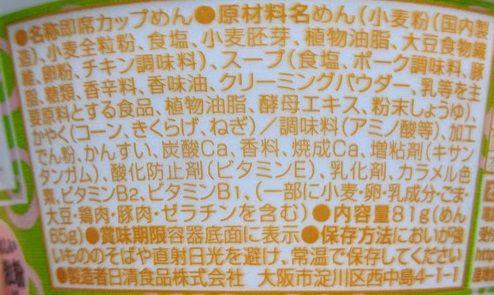 日清麺職人(とんこつ)の原材料名/アレルギー/カロリー/栄養成分表示の画像