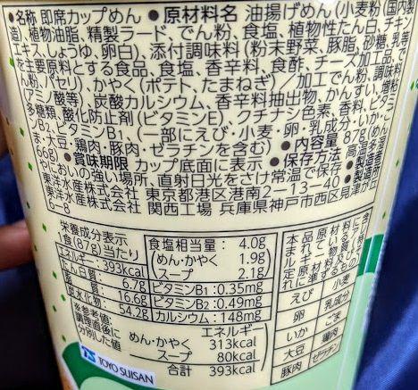 MARUCHAN QTTA(クッタ)サワークリームオニオン味の原材料名/アレルギー/カロリー/栄養成分表示の画像