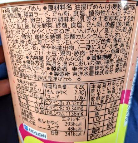 MARUCHAN QTTA(クッタ)たらこバタークリーム味の原材料名/アレルギー/カロリー/栄養成分表示の画像