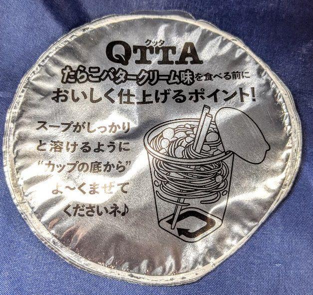 MARUCHAN QTTA(クッタ)たらこバタークリーム味の画像