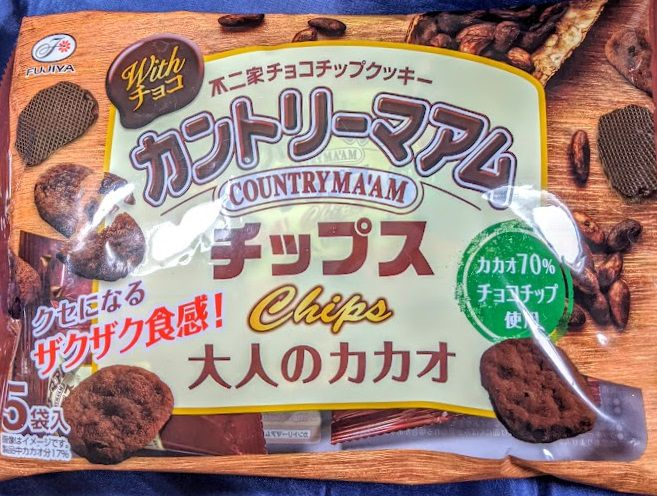 Withチョコカントリーマアムチップス(大人のカカオ)