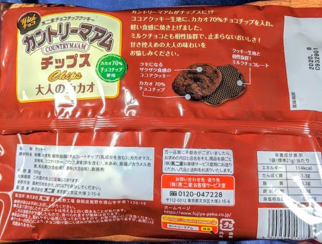 Withチョコカントリーマアムチップス(大人のカカオ)のパッケージの画像