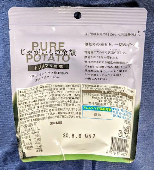 じゃがいもの余韻(トリュフ&岩塩)の原材料名/アレルギー/カロリー/栄養成分表示の画像