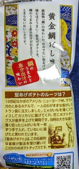 堅あげポテト(黄金鯛だし味)のパッケージの画像