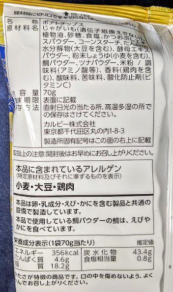 堅あげポテト(黄金鯛だし味)の原材料名/アレルギー/カロリー/栄養成分表示の画像