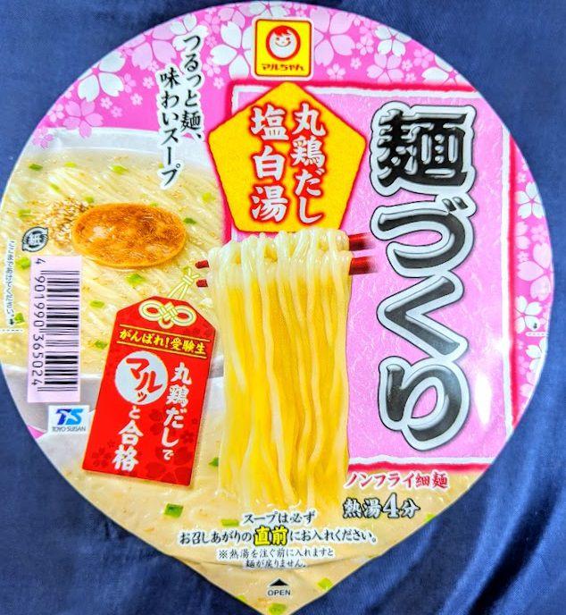 マルちゃん麺づくり(丸鶏だし塩白湯)