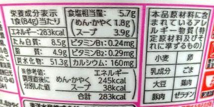 マルちゃん麺づくり(丸鶏だし塩白湯)の原材料名/アレルギー/カロリー/栄養成分表示の画像