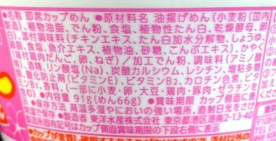 マルちゃん桜色の丸鶏だしうどんの原材料名/アレルギー/カロリー/栄養成分表示の画像