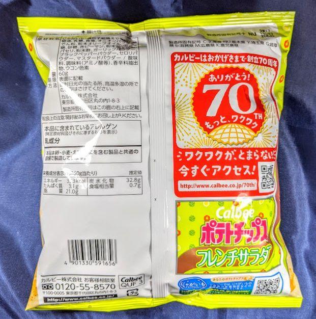 ポテトチップス(フレンチサラダ)のパッケージの画像