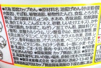 マルちゃん汁なしラー油肉そばの原材料名/アレルギー/カロリー/栄養成分表示の画像