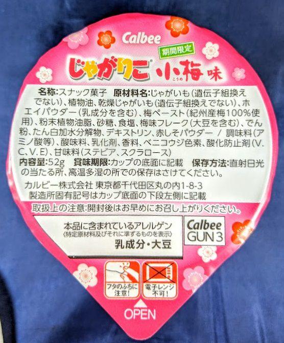 じゃがりこ(小梅味)の原材料名/アレルギー/カロリー/栄養成分表示の画像
