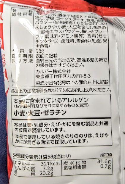 ポテトチップスギザギザ(紀州の梅と焼きのり味)の原材料名/アレルギー/カロリー/栄養成分表示の画像