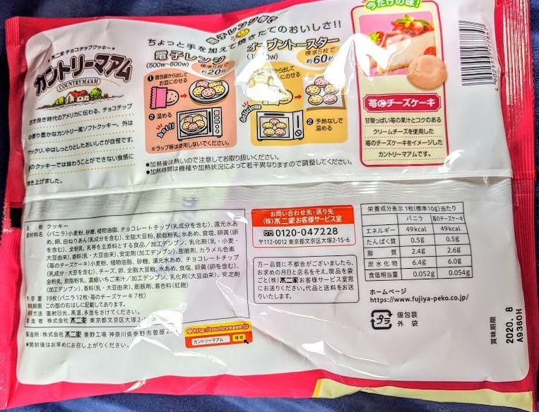 カントリーマアム(バニラ&苺のチーズケーキ)のパッケージの画像