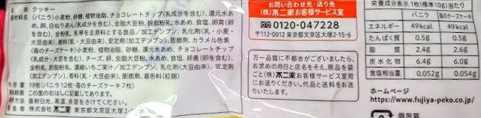カントリーマアム(バニラ&苺のチーズケーキ)の原材料名/アレルギー/カロリー/栄養成分表示の画像