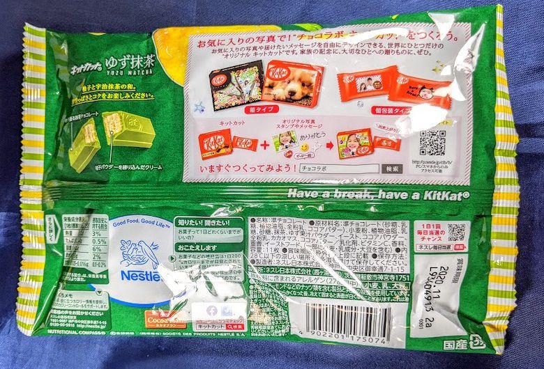 キットカット ミニ(ゆず抹茶)のパッケージの画像