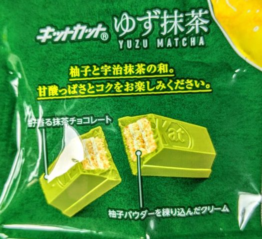キットカット ミニ(ゆず抹茶)は美味しいか?まずいか?の画像