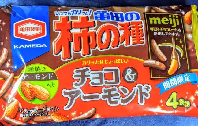 亀田の柿の種(チョコ&アーモンド)
