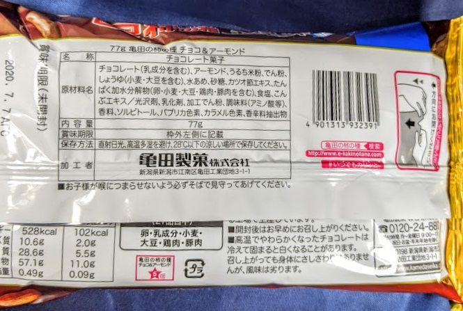 亀田の柿の種(チョコ&アーモンド)のパッケージの画像