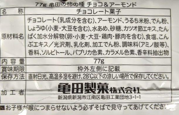 亀田の柿の種(チョコ&アーモンド)の原材料名/アレルギー/カロリー/栄養成分表示の画像