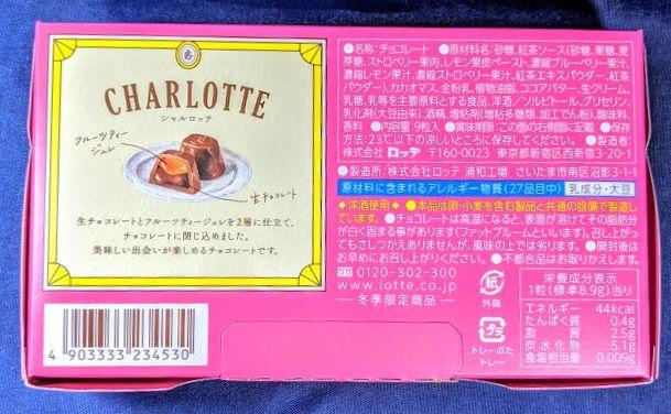 シャルロッテ ジュレショコラ(フルーツティー)のパッケージの画像
