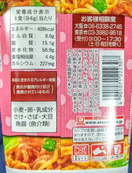 たらこ味焼そばモッチッチ だし塩仕立ての原材料名/アレルギー/カロリー/栄養成分表示の画像