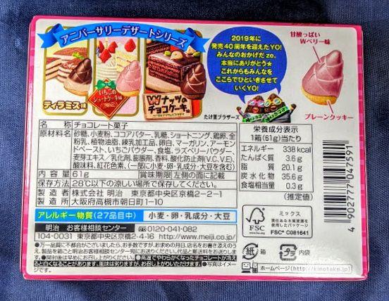 たけのこの里(ダブルベリーケーキ味)のパッケージの画像