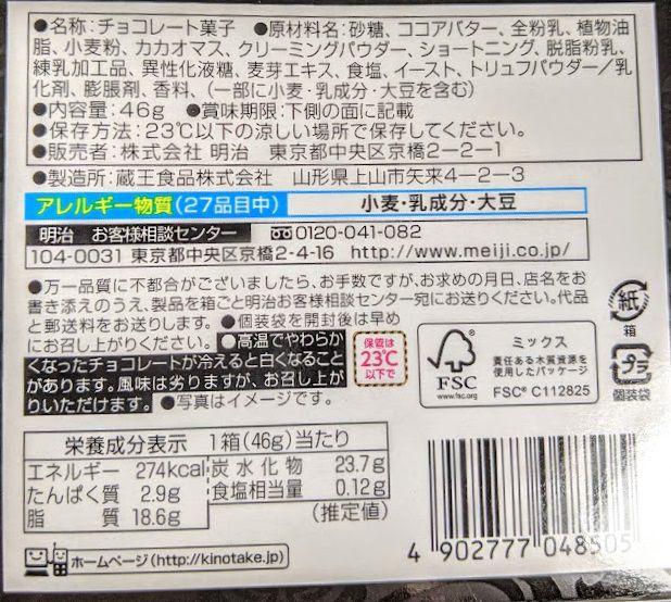 きのこの山(トリュフアイスカカオ&バニラ味)の原材料名/アレルギー/カロリー/栄養成分表示の画像