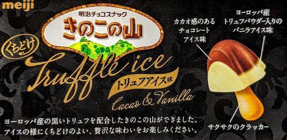 きのこの山(トリュフアイスカカオ&バニラ味)は美味しいか?まずいか?の画像