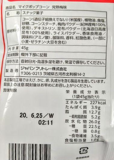 マイクポップコーン(完熟梅味)の原材料名/アレルギー/カロリー/栄養成分表示の画像
